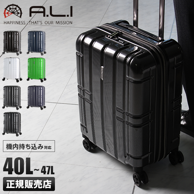 【緊急開催中!会員ランク+D4倍/P3倍/G2倍】アジアラゲージ スーツケース 機内持ち込み Sサイズ 40L~47L 拡張 軽量 最大 おすすめ アリマックス A.L.I ali-max-185