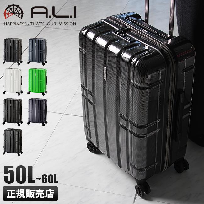 【P24倍!ママ割企画(パパもOK!)1/16(水)1:59まで】アジアラゲージ スーツケース Mサイズ 50L~60L 拡張 軽量 おすすめ アリマックス A.L.I ali-max-22
