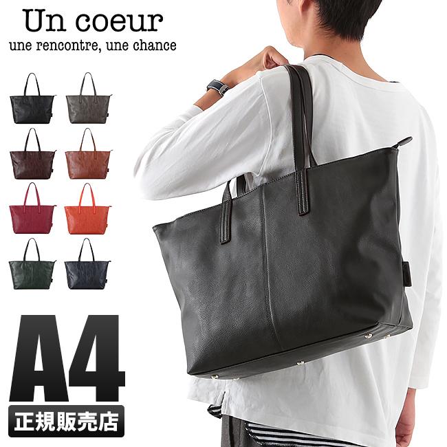 アンクール Un coeur トートバッグ メンズ 311285 / COLORS ファスナー付き 大きめ シンプル ブランド