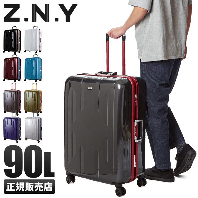 【まもなく終了!カードでP20倍!10/25(木)23:59まで】スーツケース Lサイズ Z.N.Y ゼット・エヌ・ワイ ラウビル 90リットル フレームタイプ TSAロック エース 国内旅行 海外旅行 出張 06382