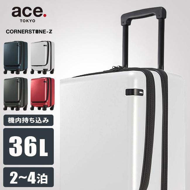 エース コーナーストーンZ スーツケース 機内持ち込み フロントオープン 軽量 Sサイズ 36L ace.TOKYO/06235