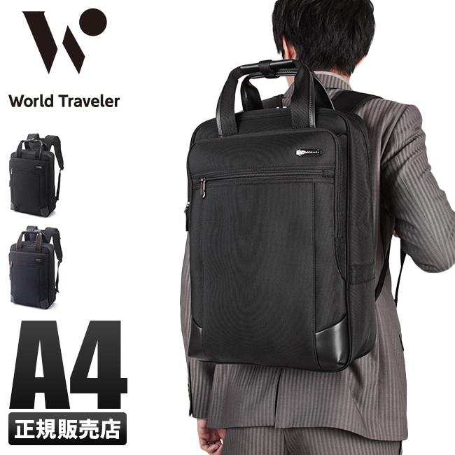World 57224 ビジネスバッグ Traveler メンズ A4 ビジネスリュック 【まもなく終了:P16倍!1/10(木)23:59まで】ワールドトラベラー ギャラント リュック