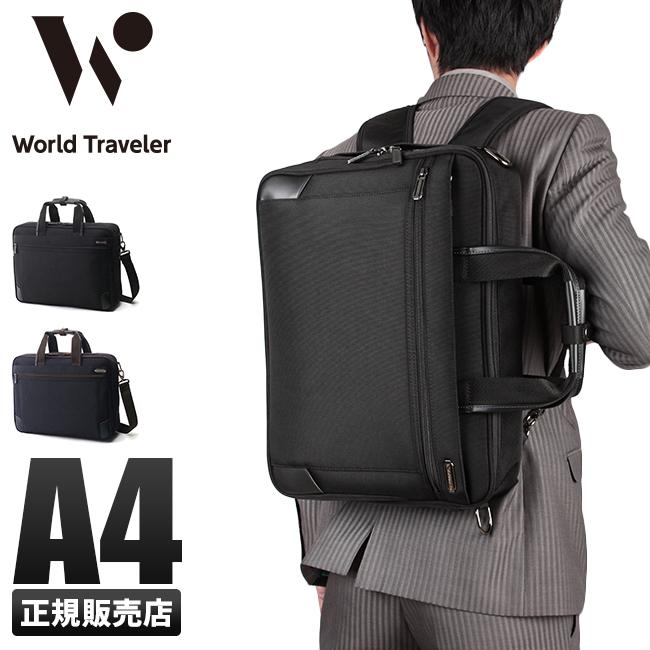 【まもなく終了!会員ランク+D4倍/P3倍/G2倍】エース ワールドトラベラー ギャラント 3WAY ビジネスバッグ ブリーフケース リュック メンズ A4 ACE World Traveler GALLANT 57225