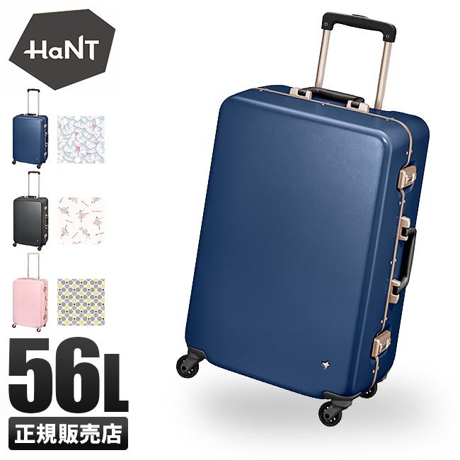 エース ハント ラミエンヌ スーツケース Mサイズ 56L ストッパー アルミフレーム ダイヤルロック ACE HaNT 05632