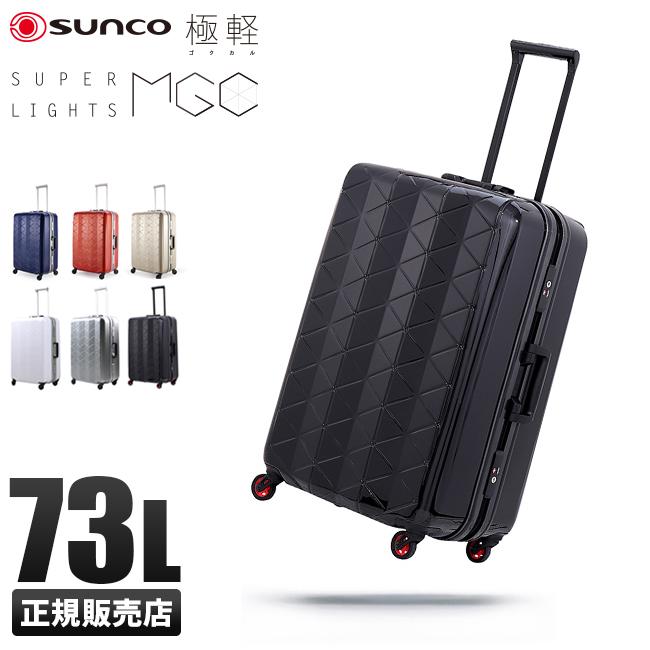 【ポイント10倍実施中!】サンコー スーパーライト 超軽量 スーツケース 極軽 73L SUNCO SUPER LIGHTS MGC1-63