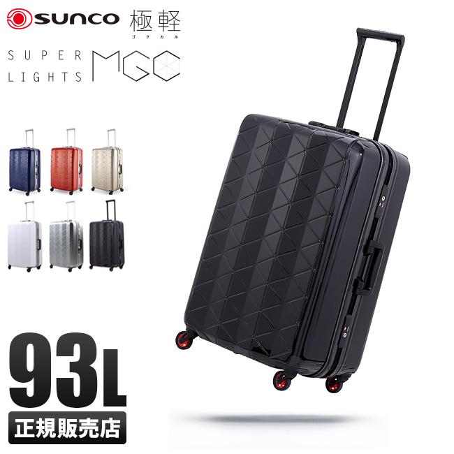 【限定色】サンコー スーパーライト スーツケース Lサイズ 93L フレームタイプ 超軽量 大容量 大型 SUNCO MGC1-69