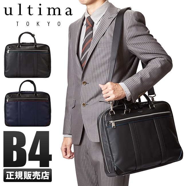 ウルティマトーキョー スティード 2WAYブリーフケース 77892 ultimaTOKYO ビジネスバッグ