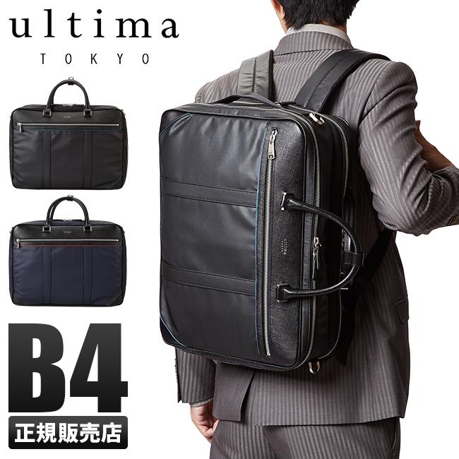 ウルティマトーキョー スティード 3WAYブリーフケースEX 77895 ultimaTOKYO ビジネスバッグ 2層式
