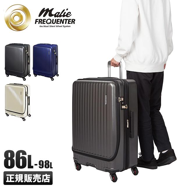 フリクエンター マーリエ スーツケース 受託手荷物規定内 フロントオープン 静音 軽量 Lサイズ 拡張 86L/98L USB FREQUENTER Malie 1-280