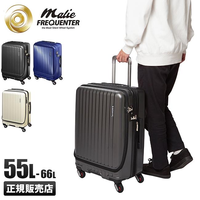 フリクエンター マーリエ スーツケース フロントオープン 静音 USB Mサイズ 拡張 55L/66L FREQUENTER Malie 1-281