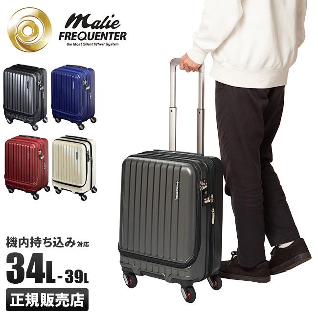 フリクエンター マーリエ スーツケース 機内持ち込み フロントオープン 静音 軽量 USB Sサイズ 拡張 34L/39L FREQUENTER Malie 1-282
