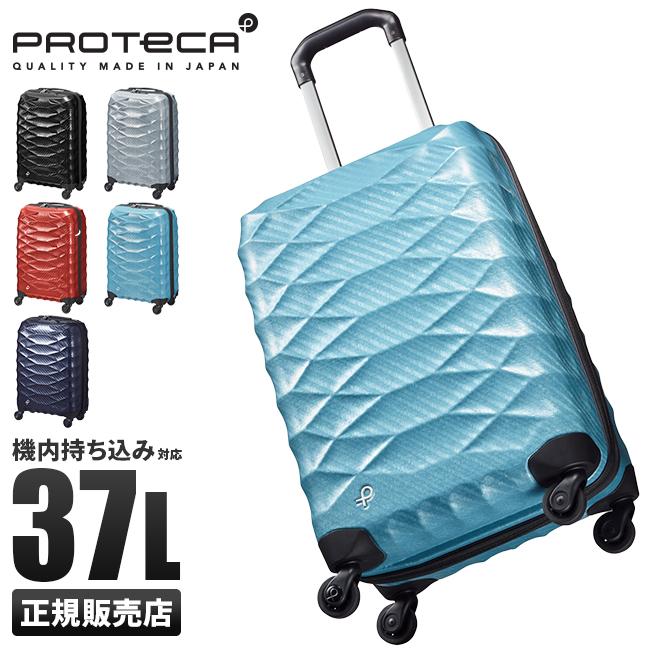 エース プロテカ エアロフレックスライト スーツケース 機内持ち込み Sサイズ 37L 超軽量 ACE PROTeCA 01821