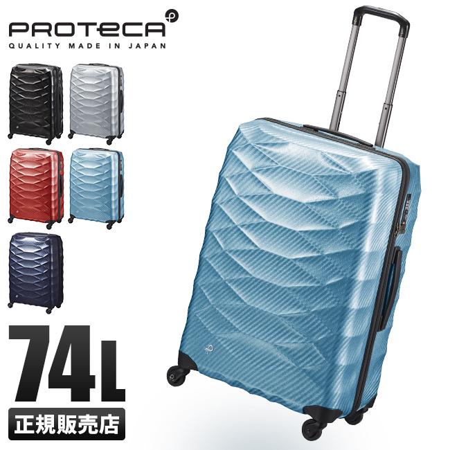 エース プロテカ エアロフレックスライト スーツケース Lサイズ 74L 超軽量 大容量 大型 ACE PROTeCA 01823