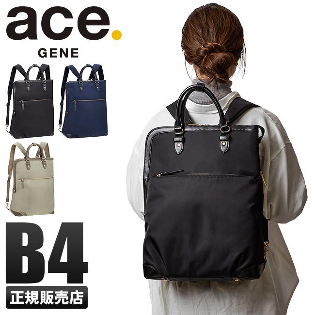 【在庫限り】エースジーン ビジネスバッグ ビジネスリュック レディース B4 軽量 ナイロン エルビーサック ace.GENE ACE 36392
