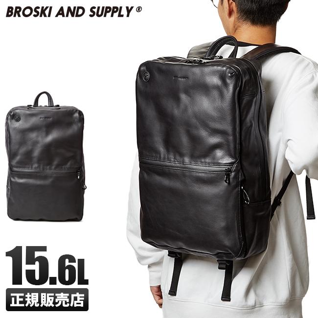 ブロスキーアンドサプライ リュック bbom-483 BROSKI&SUPPLY HUB3
