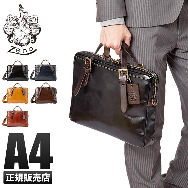 【カードで+6倍|8/5限定】ツェハ ブリリアント ビジネスバッグ メンズ 本革 日本製 薄マチ A4 Zeha 290-9805