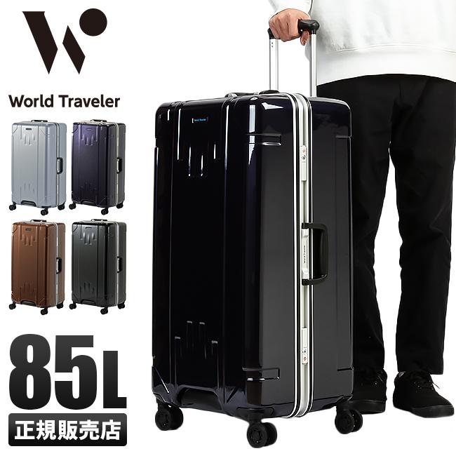 スーツケース Lサイズ 軽量 フレーム キャリーバッグ キャリーケース 大型 エース ワールドトラベラー トゥルム 85L ace 06413 【在庫限り】