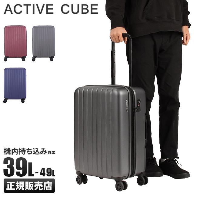 【カードで追加+7倍】サンコー スーツケース 機内持ち込み Sサイズ 軽量 おすすめ 拡張 39L~49L アクティブキューブ スカイマックスEX ACSE-50