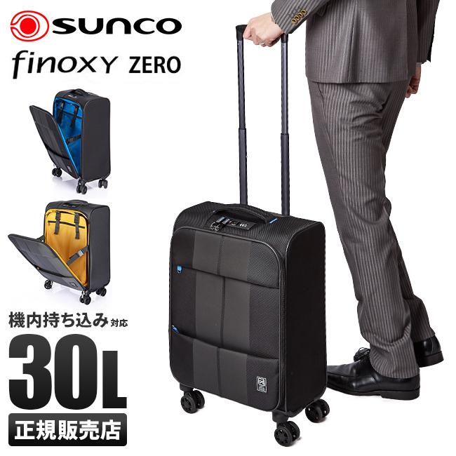 サンコー フィノキシーゼロ スーツケース ソフト 機内持ち込み Sサイズ 30L 超軽量 フロントオープン Finoxy ZERO fnzr-47