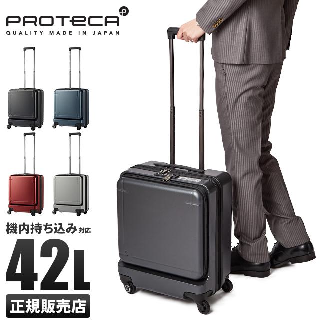 エース プロテカ マックスパス3 スーツケース 機内持ち込み ストッパー ACE ProtecA maxpass-3