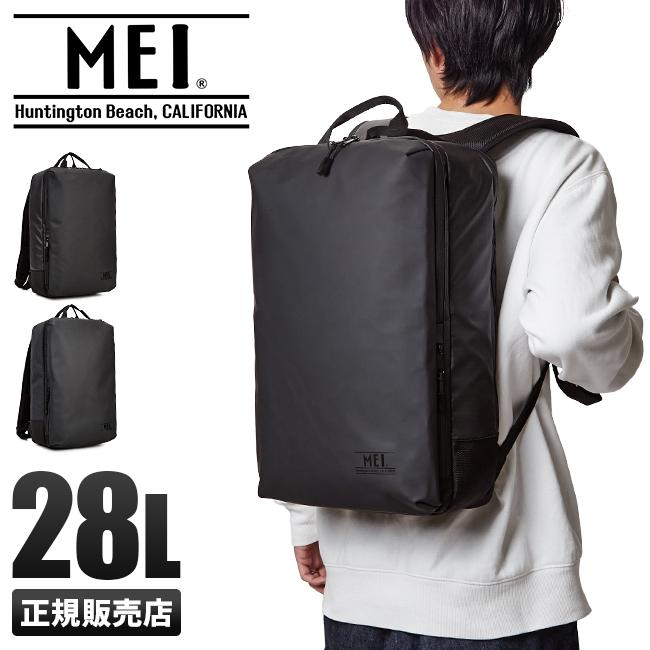 MEI メイ リュック 28L スクエア ボックス型 防水 通学 男子 女子 女の子 mdk502