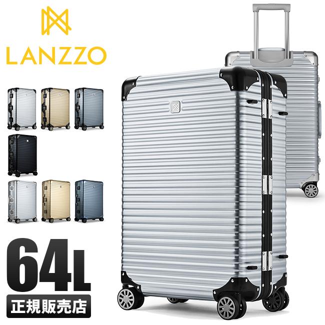 ランツォ ノーマン スーツケース LANZZO NORMAN 64L アルミボディ/アルミフレーム