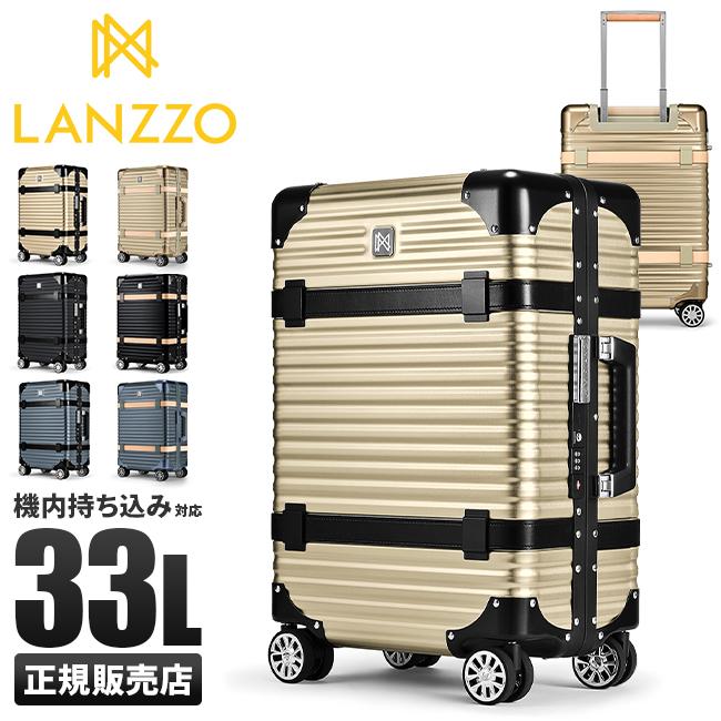 【ダブルエントリーでP15倍!6/6(木)23:59まで】ランツォ スーツケース 機内持ち込み LANZZO VIKING 33L Sサイズ バイキング アルミフレーム アルミボディ 革ベルト