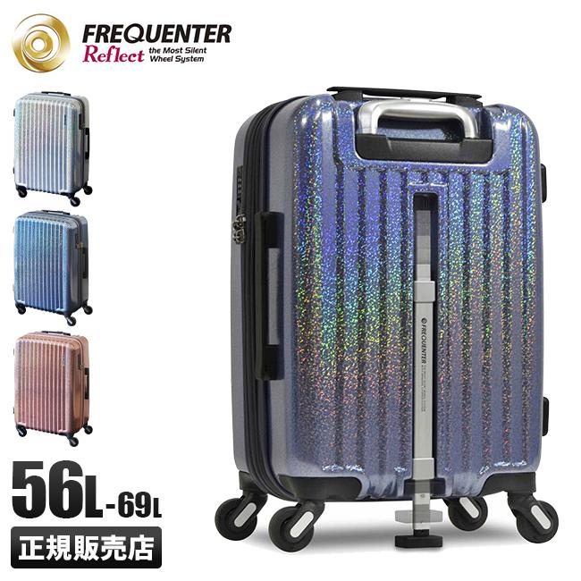【カードで追加+7倍】【在庫限り】フリクエンター リフレクト スーツケース 軽量 静音 ストッパー ダイヤルロック 拡張 56L/69L FREQUENTER Reflect 1-310