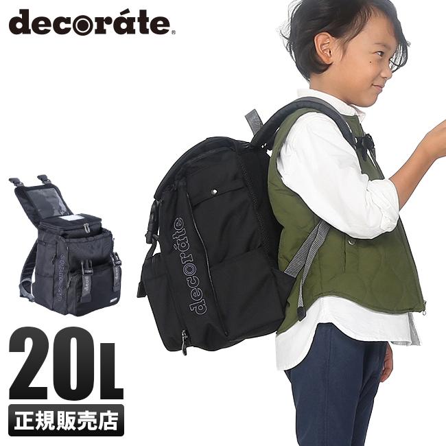 【2019年 新作】デコレート ロカーデュ+ハートフル リュック スクールバッグ ランドセルリュック Mサイズ 20L decorate DMS-063H