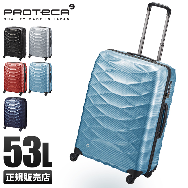 エース プロテカ エアロフレックスライト スーツケース Mサイズ 53L 超軽量 ACE PROTeCA 01822
