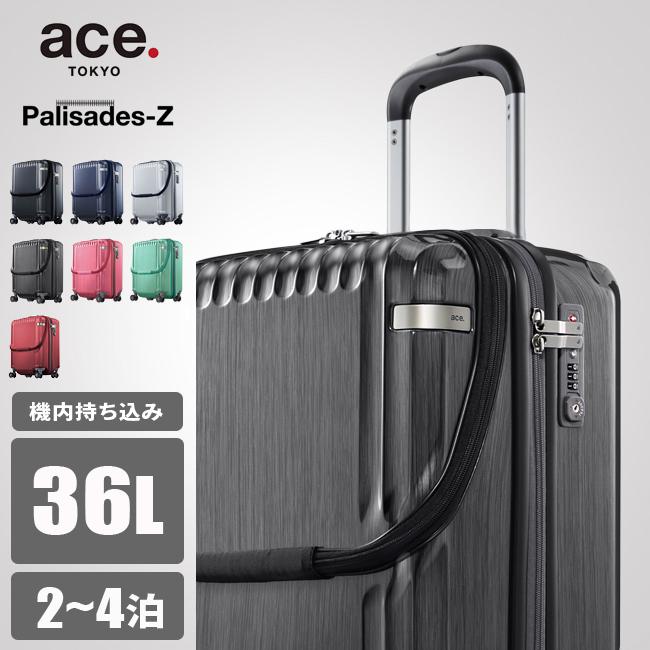 【在庫限り】エース パリセイドZ スーツケース 機内持ち込み トップオープン フロントオープン ジッパータイプ Sサイズ 36L 軽量 ace.TOKYO/05581