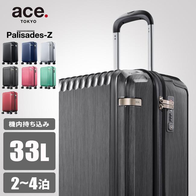【カードで追加+7倍】【在庫限り】エース パリセイドZ スーツケース 機内持ち込み ジッパータイプ Sサイズ 33L 軽量 ace.TOKYO/05582