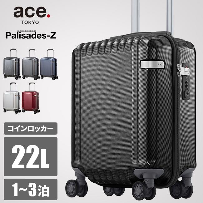 【在庫限り】エース パリセイドZ スーツケース機内持ち込み 22L SSサイズ コインロッカー ダイヤルロック ACE 05588