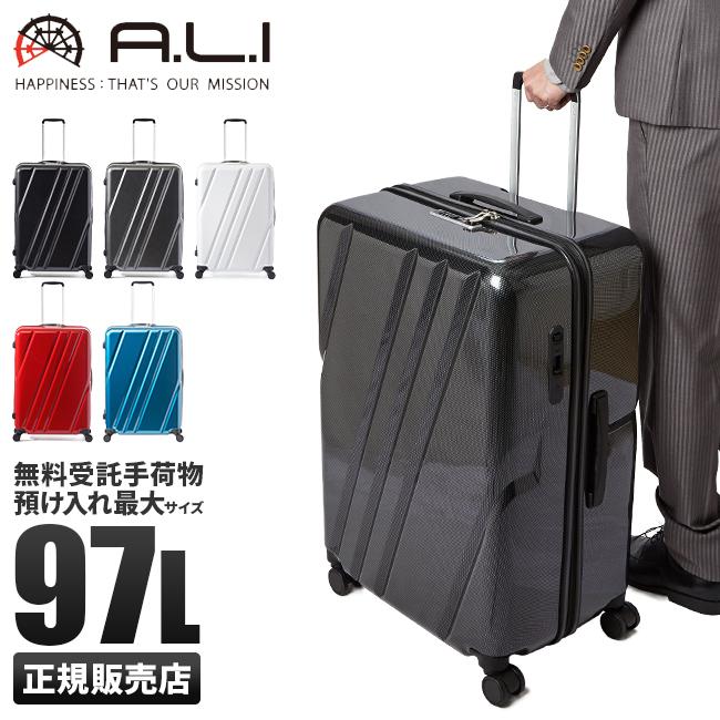 アジアラゲージ トリップレイヤー スーツケース 受託手荷物規定内 Lサイズ ストッパー 軽量 97L ALI-001-28