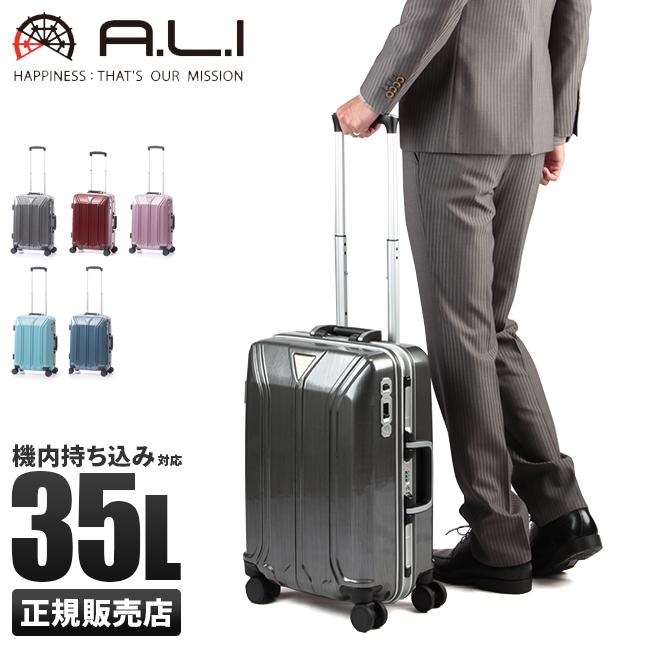 アジアラゲージ イケかる スーツケース 機内持ち込み Sサイズ 35L フレームタイプ ストッパー付き 軽量 ALI-1031-18S