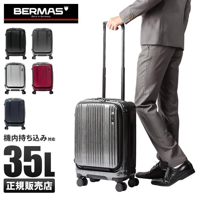 バーマス インターシティ スーツケース 機内持ち込み Sサイズ/35L フロントオープン ストッパー USBポート BERMAS 60500