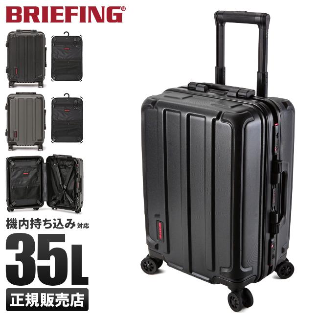 ブリーフィング スーツケース 機内持ち込み Sサイズ 35L BRIEFING BRA191C04 フレームタイプ ダブルホイール サイレントラン H-35HD