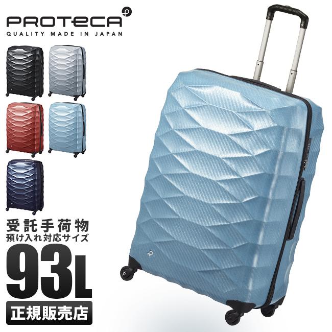 エース プロテカ エアロフレックスライト スーツケース Lサイズ 93L 超軽量 ACE PROTeCA 01824