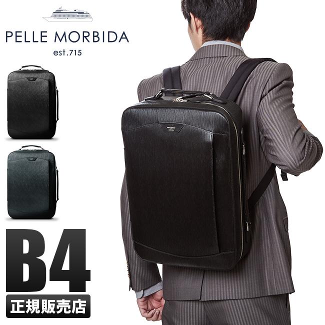 【カードで+6倍 8/5限定】ペッレモルビダ キャピターノ リュック ビジネスバッグ 型押しレザー 革 メンズ B4 PELLE MORBIDA ca207