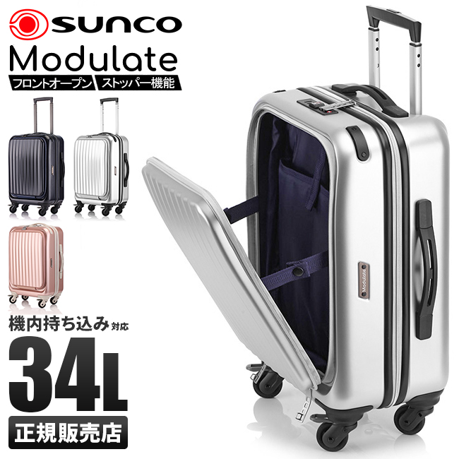 サンコー スーツケース 機内持ち込み Sサイズ 34L フロントオープン ストッパー付き 軽量 SUNCO mdlz-47