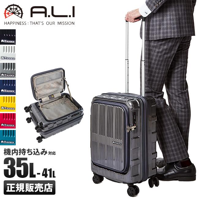 アジアラゲージ マックスボックス スーツケース 機内持ち込み フロントオープン フロントドア 深底 拡張 35L/41L Sサイズ MAXBOX ALI-5511