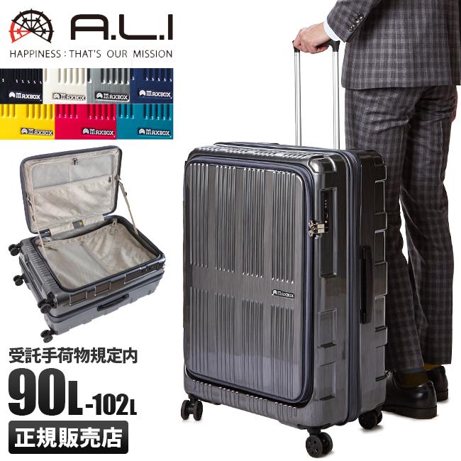 アジアラゲージ マックスボックス スーツケース Lサイズ 90L/102L フロントオープン 拡張 大型 大容量 MAXBOX ALI-5711