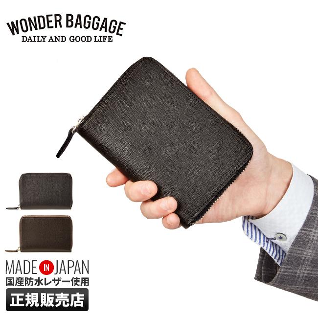 【カードで追加+7倍】ワンダーバゲージ 二つ折り財布 ラウンド 本革 型押しレザー 日本製 ブランド WONDER BAGGAGE wb-a-009