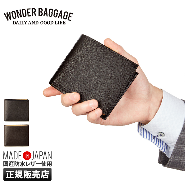 【カードで+6倍|8/5限定】ワンダーバゲージ 財布 二つ折り財布 本革 型押しレザー 日本製 ブランド WONDER BAGGAGE wb-a-010