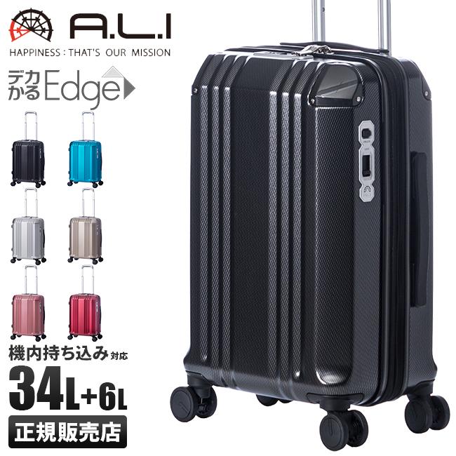 【カードで追加+7倍】アジアラゲージ デカかる スーツケース 機内持ち込み Sサイズ 34L/40L 拡張 軽量 ストッパー付き ali-008-18w