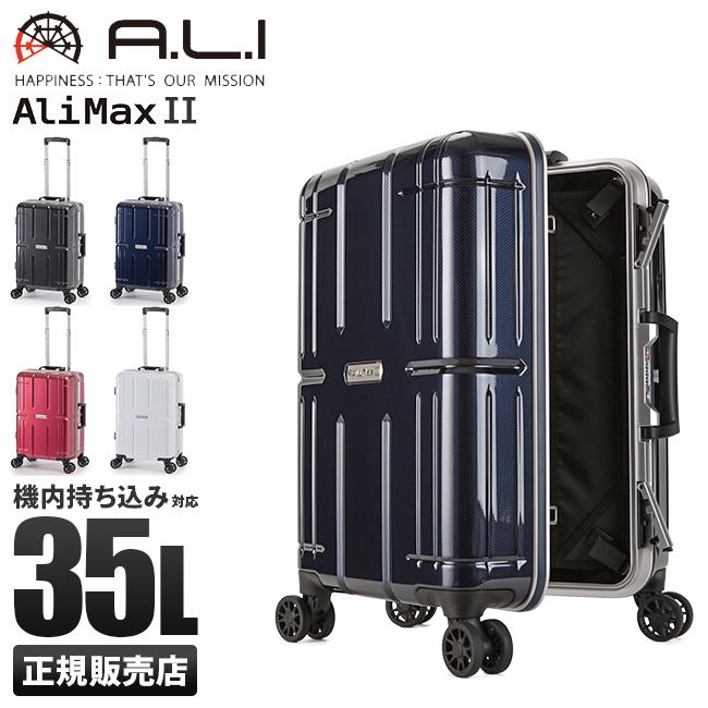アジアラゲージ アリマックス2 スーツケース 機内持ち込み Sサイズ 35L フレームタイプ 軽量 ALI-011R-18