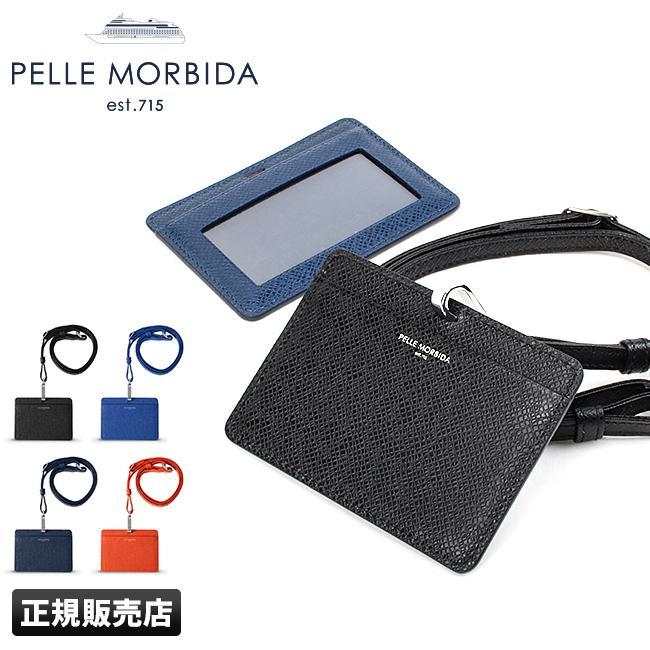 ペッレモルビダ バルカ IDカードホルダー IDホルダー IDケース ストラップ付 本革 PELLE MORBIDA ba312