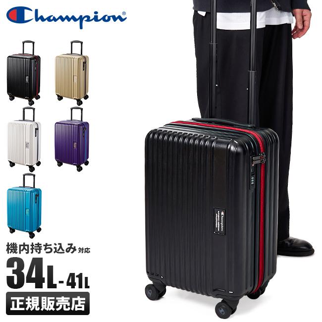 店内全品 あす楽 対応 カード 14倍 最大 12 5限定 チャンピオン champion スーツケース 06641 拡張 41L Sサイズ 軽量 機内持ち込み 格安 34L 大注目