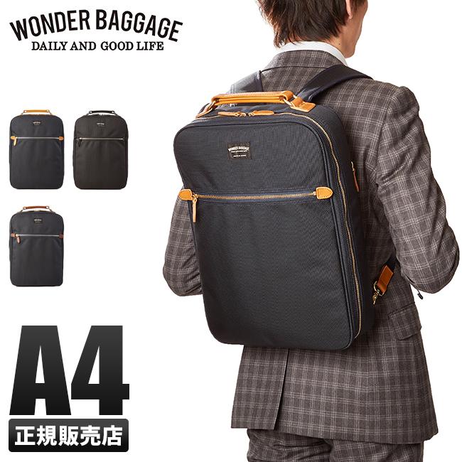 【最大+7倍|9/10限定】ワンダーバゲージ グッドマンズ ビジネスリュック メンズ 薄型 A4 WONDER BAGGAGE wb-g-026