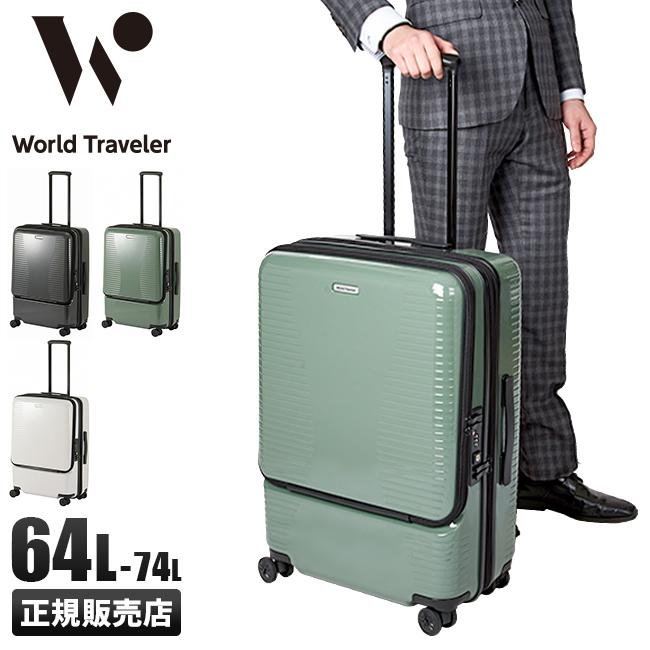 【カードで+6倍|8/5限定】エース ワールドトラベラー スーツケース Mサイズ 64L/74L 拡張 軽量 ACE World Traveler 06702